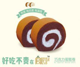 巧克力蛋糕卷60g