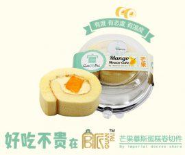芒果慕斯蛋糕卷切件90g