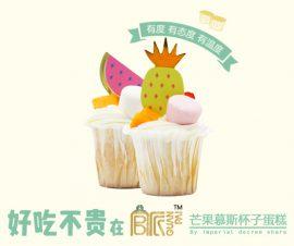 芒果慕斯杯子蛋糕7cm