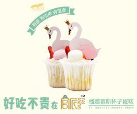 榴莲慕斯杯子蛋糕7cm