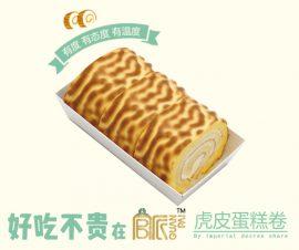 虎皮蛋糕卷180g