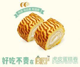 虎皮蛋糕卷60g