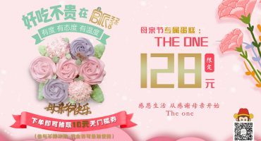 """母亲节蛋糕开始预售""""THE ONE""""限定款"""