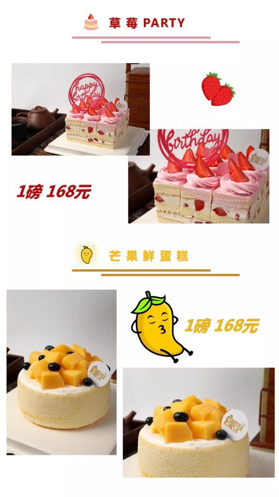 官派生日蛋糕甄选 | BIRTHDAY CAKES